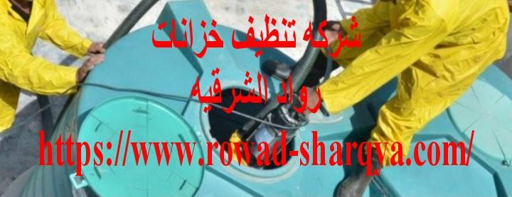 شركة تنظيف خزانات في القطيف